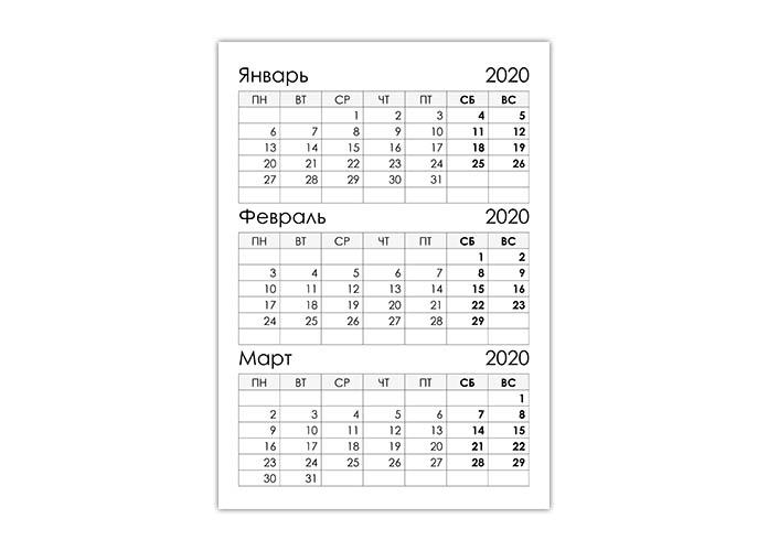 Календарь 2020 по три месяца на листе