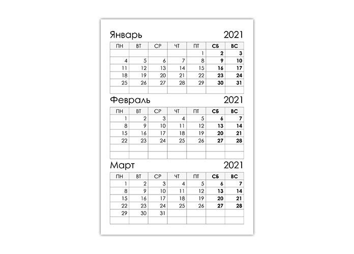 Календарь 2021 по три месяца на листе