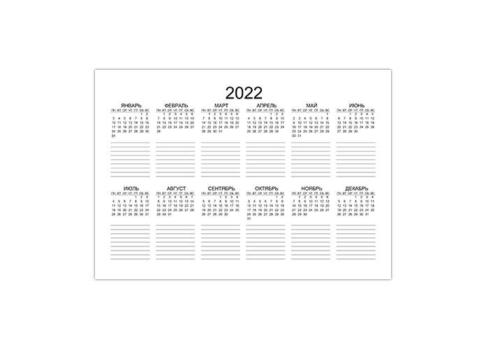Календарь 2022 по 6 месяцев в ряду