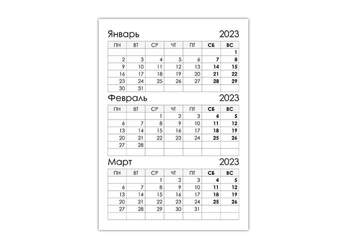 Календарь 2023 по три месяца на листе