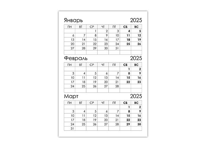 Календарь 2025 по три месяца на листе