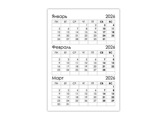 Календарь 2026 по три месяца на листе