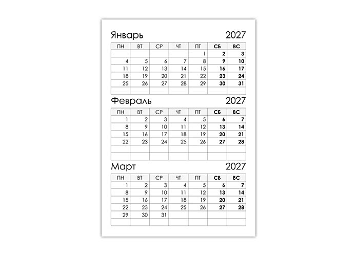 Календарь 2027 по три месяца на листе