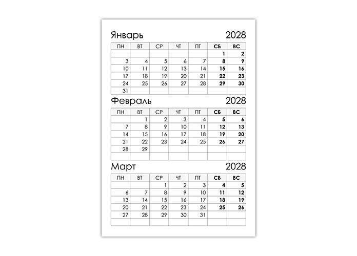 Календарь 2028 по три месяца на листе