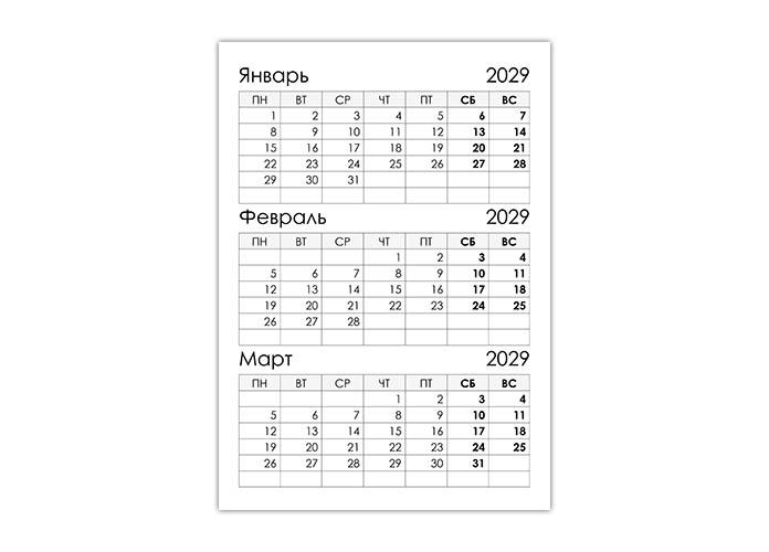 Календарь 2029 по три месяца на листе