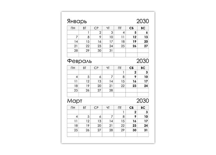 Календарь 2030 по три месяца на листе