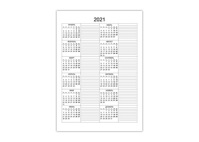 Календарь на 2021 год с местом для записей