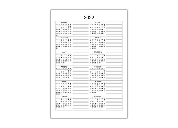 Календарь на 2022 год с местом для записей