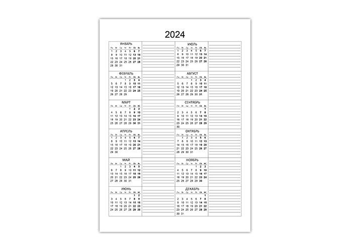 Календарь на 2024 год с местом для записей