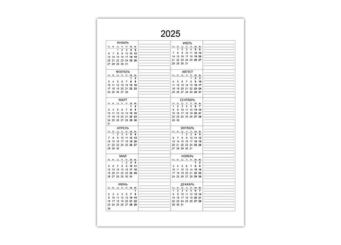 Календарь на 2025 год с местом для записей