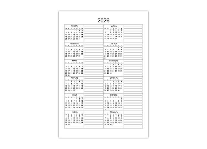 Календарь на 2026 год с местом для записей