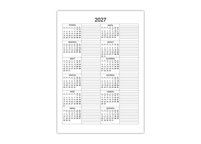 Календарь на 2027 год с местом для записей