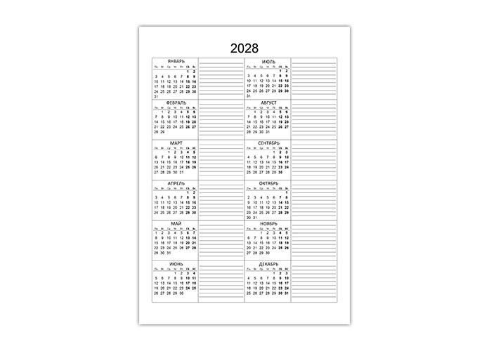 Календарь на 2028 год с местом для записей