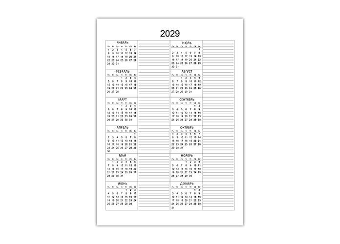 Календарь на 2029 год с местом для записей