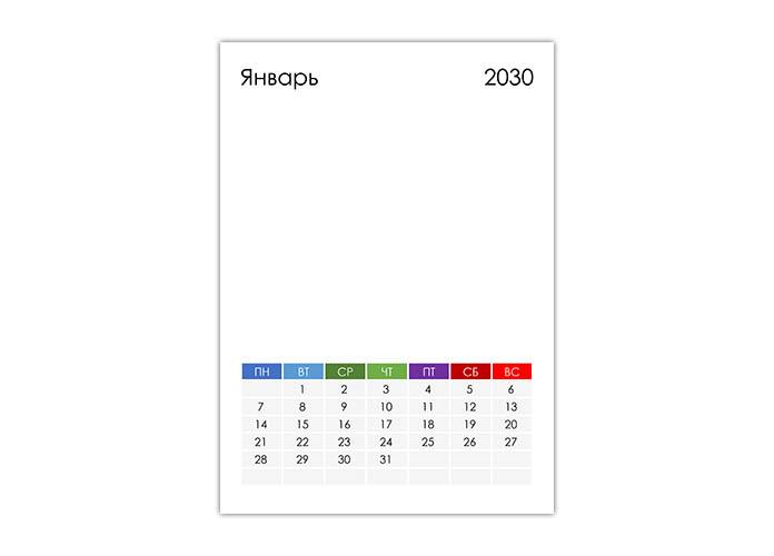 Календарь 2030 год под фото