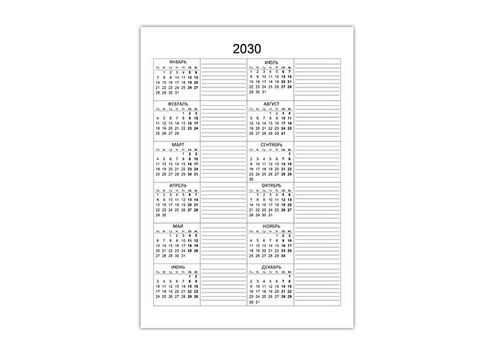 Календарь на 2030 год с местом для записей