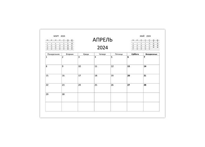 Календарь на май 2024 года распечатать А4
