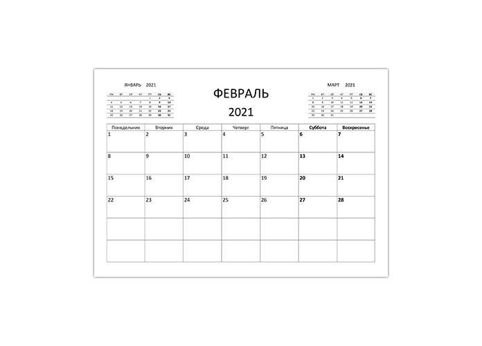 Календарь на февраль 2021 года распечатать А4