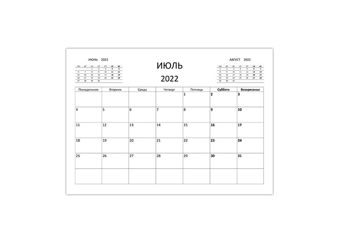 Календарь на июль 2022 года распечатать А4