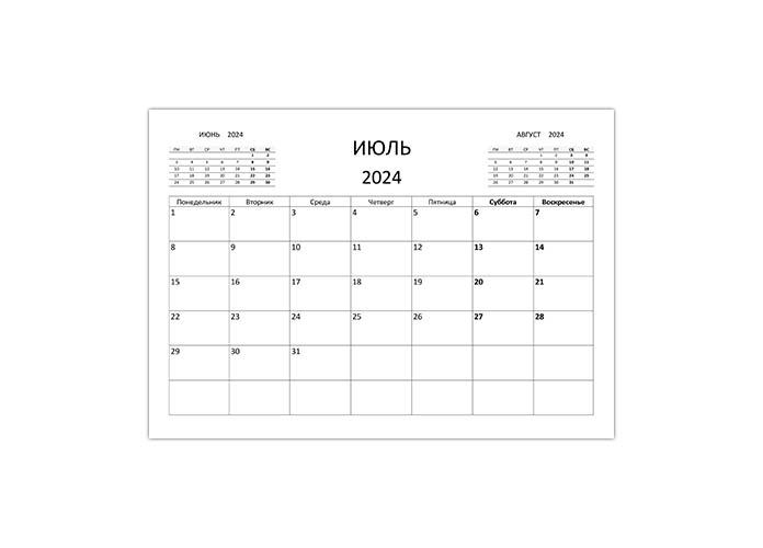 Календарь на июль 2024 года распечатать А4