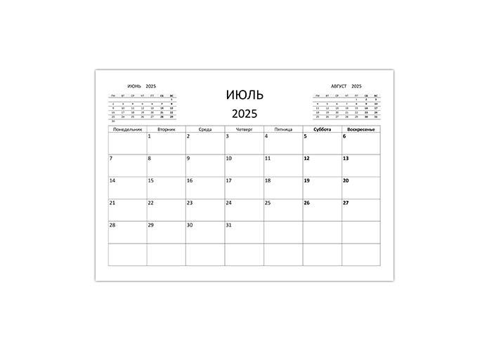 Календарь на июль 2025 года распечатать А4