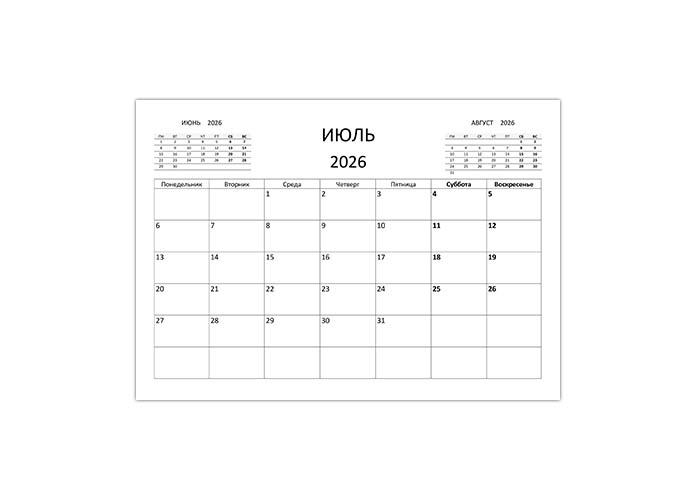 Календарь на июль 2026 года распечатать А4