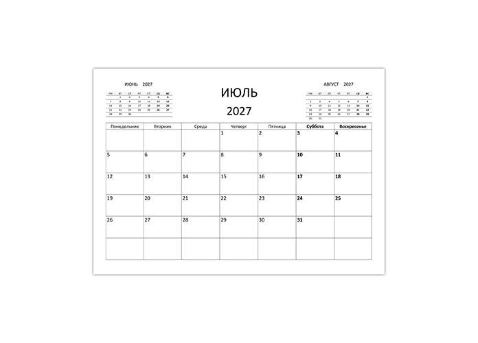 Календарь на июль 2027 года распечатать А4