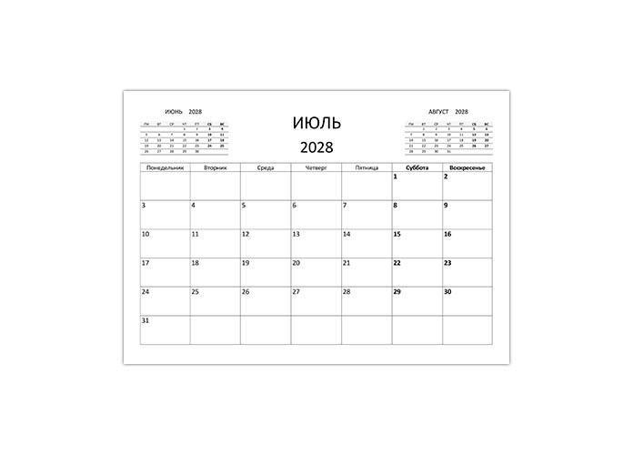 Календарь на июль 2028 года распечатать А4