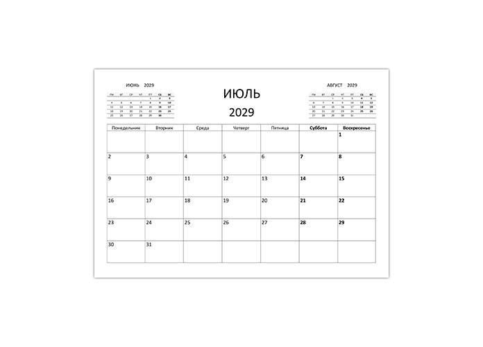 Календарь на июль 2029 года распечатать А4