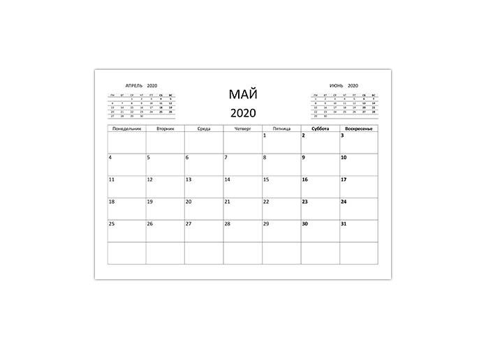 Календарь на май 2020 года распечатать А4