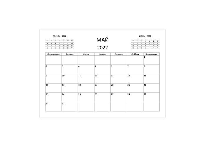 Календарь на май 2022 года распечатать А4