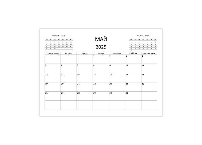 Календарь на май 2025 года распечатать А4