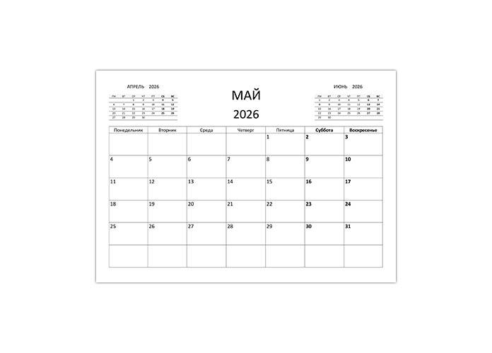 Календарь на май 2026 года распечатать А4
