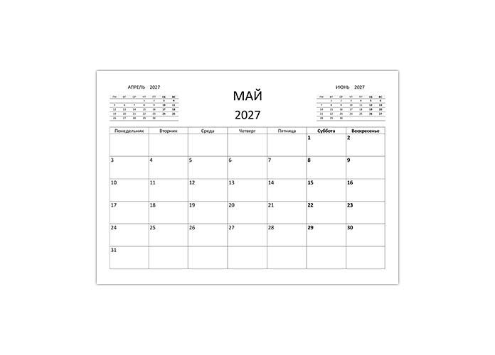 Календарь на май 2027 года распечатать А4