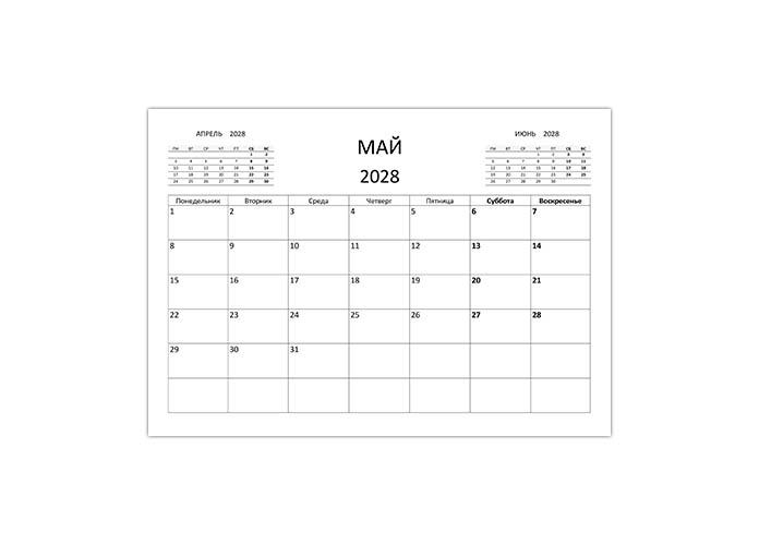 Календарь на май 2028 года распечатать А4