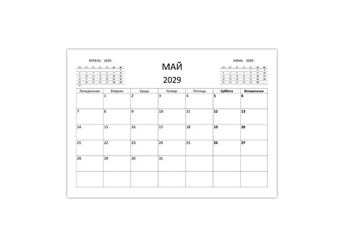 Календарь на май 2029 года распечатать А4