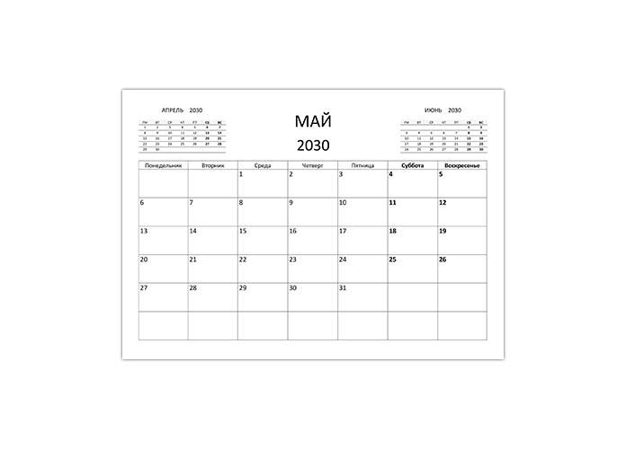 Календарь на май 2030 года распечатать А4