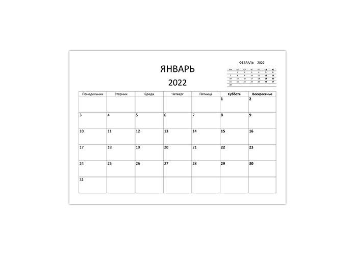 Календарь на январь 2022 года распечатать А4