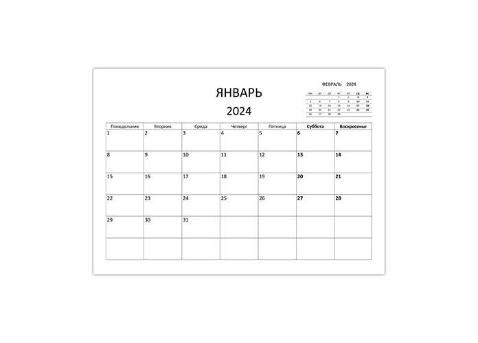 Календарь на январь 2024 года распечатать А4