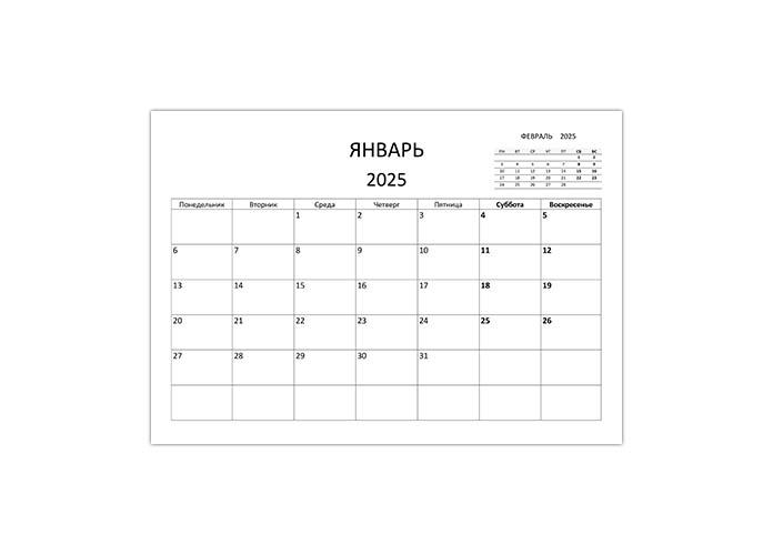 Календарь на январь 2025 года распечатать А4