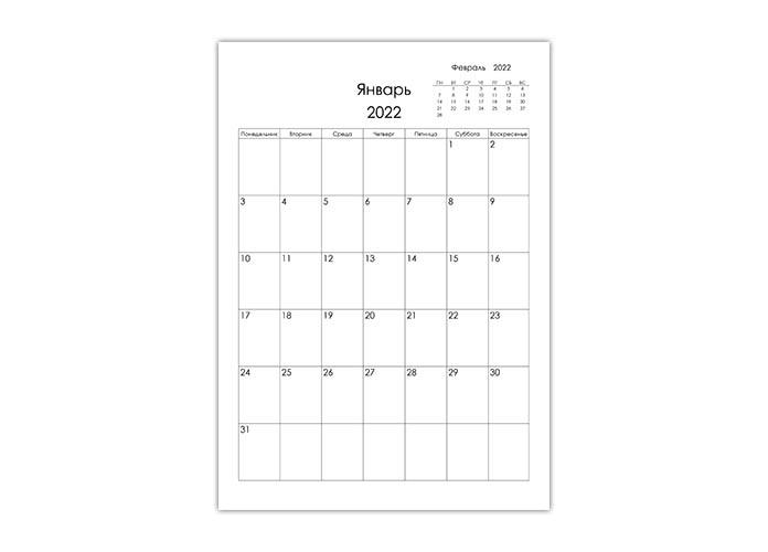 Календарь-планер на 2022 год