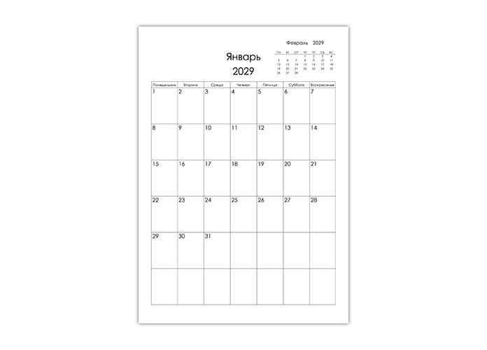 Календарь-планер на 2029 год