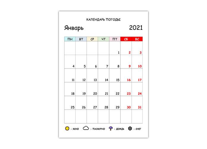 Календарь погоды на 2021 год по месяцам