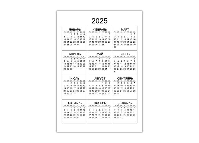 Черно-белый вертикальный календарь на 2025 год