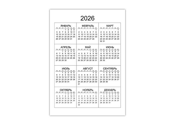 Черно-белый вертикальный календарь на 2026 год