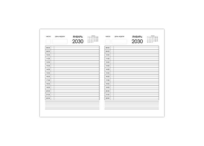 Ежедневник на 2030 год в Ворде
