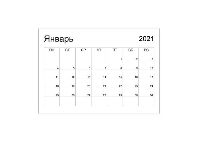 Горизонтальный календарь-планер 2021 по месяцам