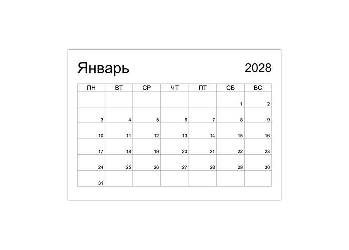 Горизонтальный календарь-планер 2028 по месяцам
