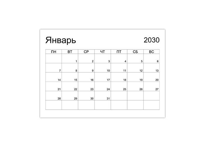 Горизонтальный календарь-планер 2030 по месяцам