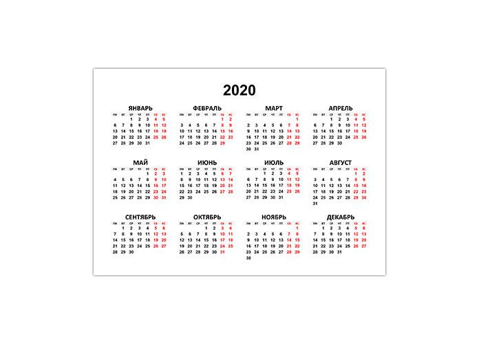 Горизонтальный простой календарь 2020